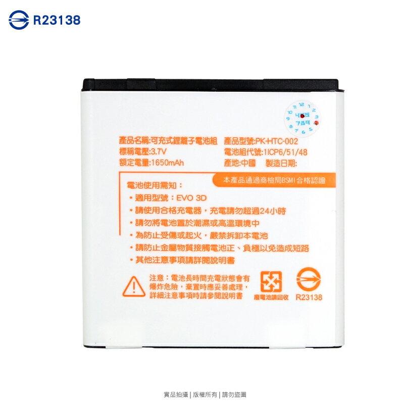HTC EVO 3D G17 鋰電池~PK~HTC~002~1650mAh