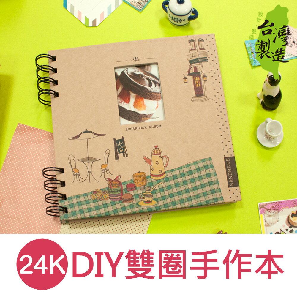 珠友 DY~24003 24K DIY雙圈手作本 20張