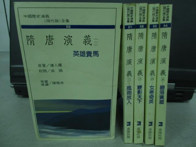 【書寶二手書T6/一般小說_MAB】隋唐演義_1~5集合售_褚人獲_現代版
