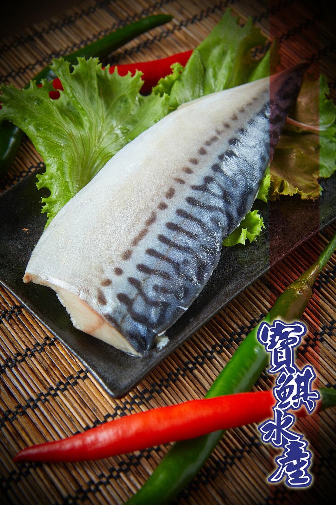 【寶鯕水產】戎的魚店-薄鹽鯖魚(160克10%)