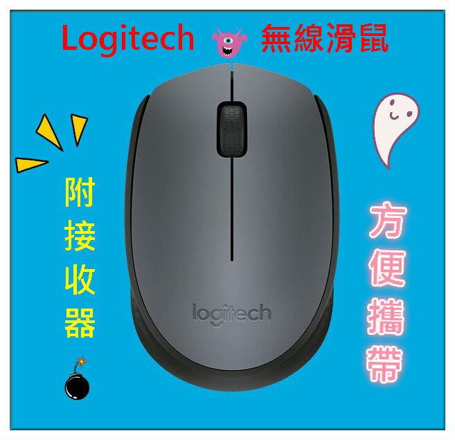 ?含發票?羅技Logitech 無線滑鼠?智慧休眠?2.4G無線滑鼠 無線鍵盤 可搭鍵盤M170
