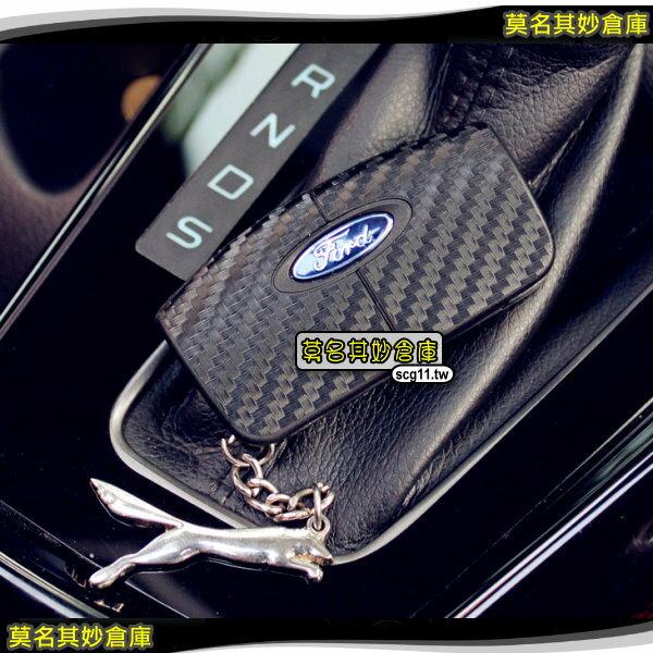 EG033 莫名其妙倉庫【卡夢鑰匙貼】2013 Ford 福特 New ECOSPORT 交車禮