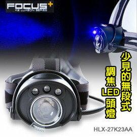 ├登山樂┤FOCUS+ K2 LED可調焦頭燈 # HLX-27K2123AA 黑色