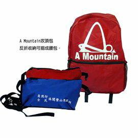 ├登山樂┤臺灣 A mountain 輕巧登山攻頂包(兩色)