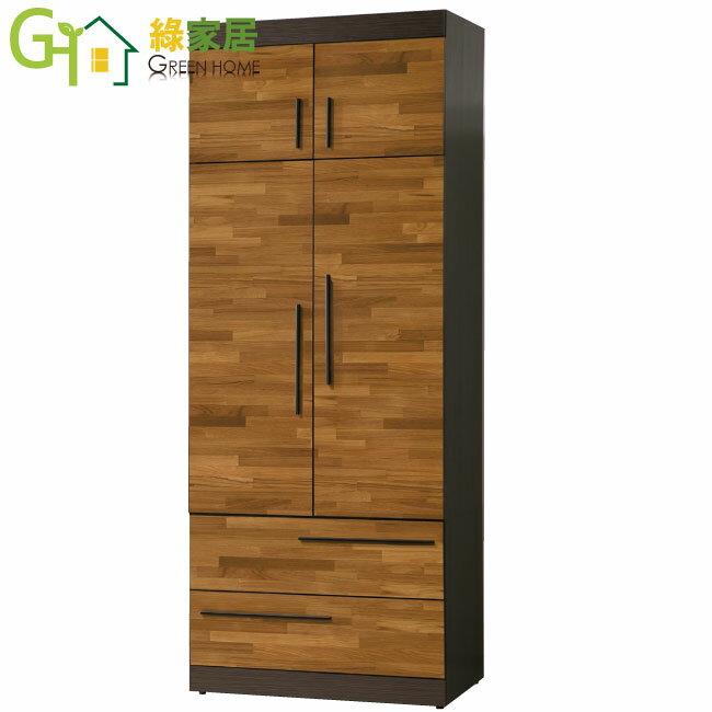 【綠家居】耶利夫 木紋雙色2.7尺開門衣櫃組合(吊桿+二抽)