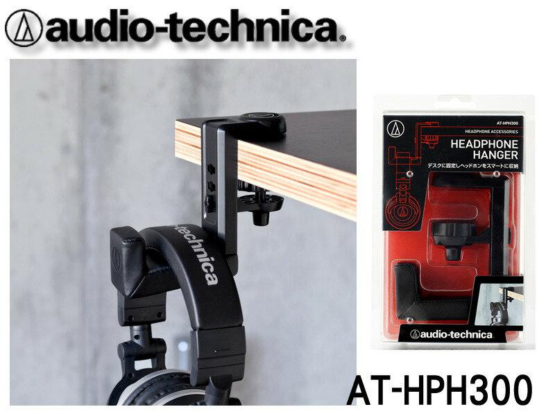 志達電子 AT-HPH300 鐵三角 耳機掛架 可固定於書桌或櫃子上收納的專用掛架(公司貨) 耳機架 耳機座 akg.ipod.shure.sony
