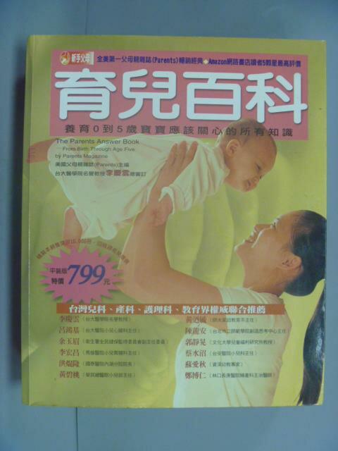 ~書寶 書T6/保健_ZAW~育兒百科:養育0-5歲寶寶應該關心的所有知識_ 799_父母