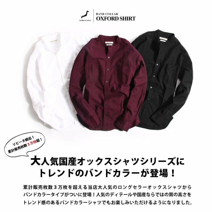 【現貨】 牛津襯衫 淺立領 日本製 ciao 日本男裝 超商取貨 zip-tw【55-811-aa】 5