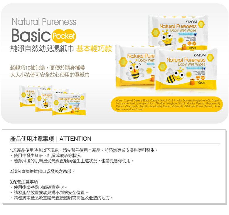 【MOTHER-K】天然嬰幼兒濕紙巾  /  基本攜帶款30抽 6