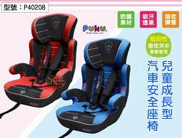 【寻宝趣】PUKU 蓝色企鹅 儿童成长型 汽车安全座椅 红/蓝色 阶段性 头枕调节 5点式安全带 吸汗透气 P40208