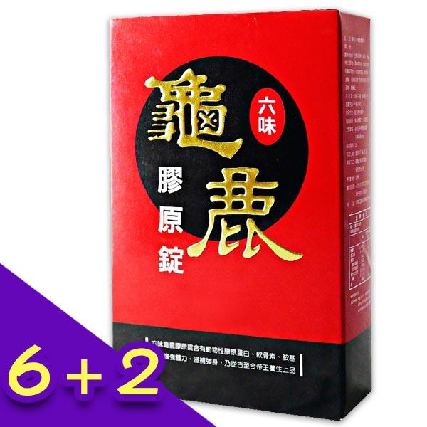 【買6送2】六味龜鹿膠原錠(30粒/盒)