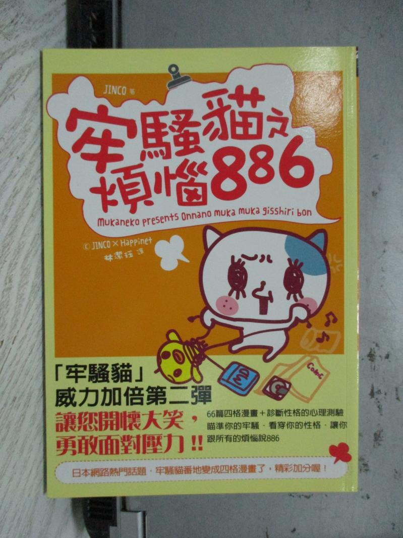 【書寶二手書T6/繪本_NBH】牢騷貓之煩惱886_JINKO