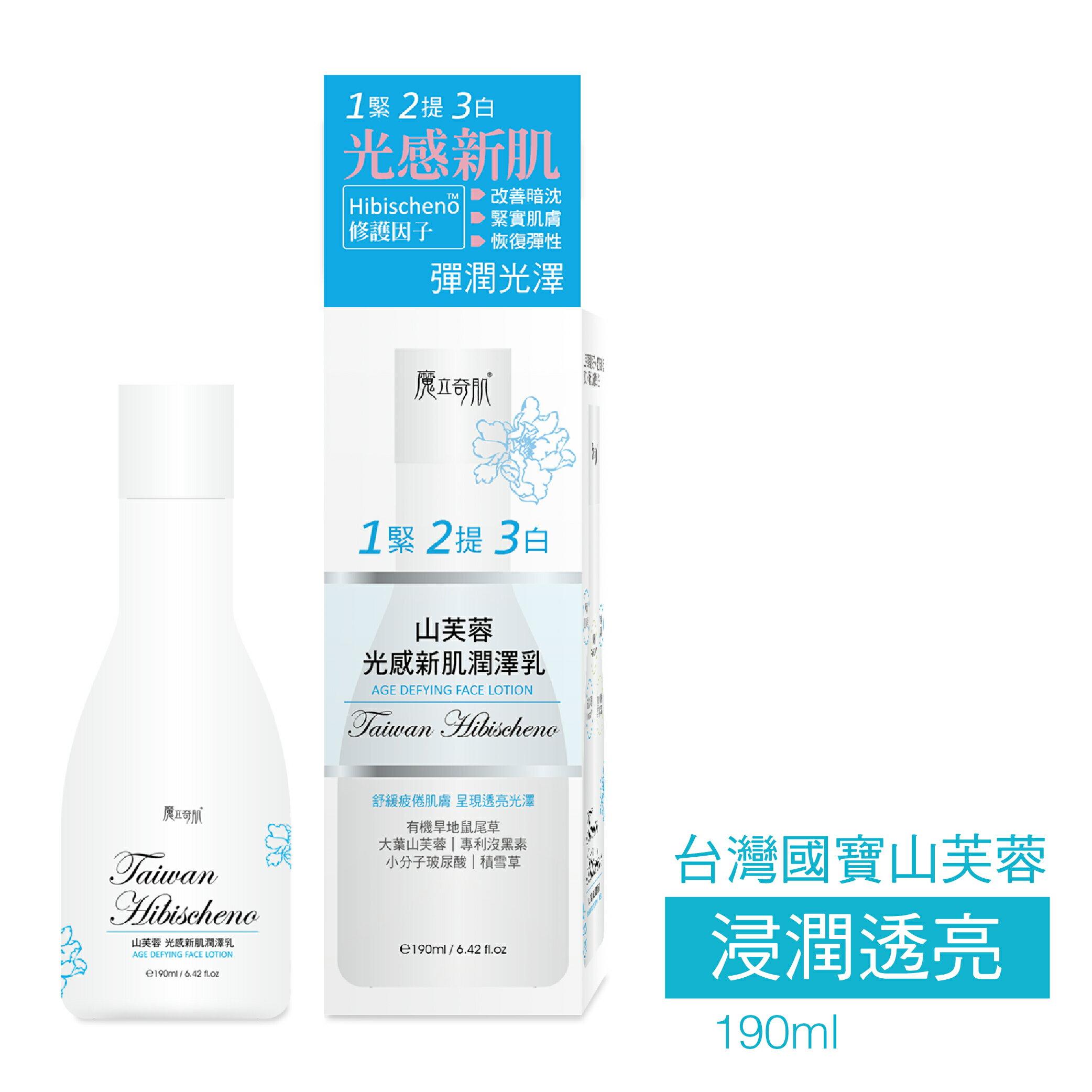 魔立奇肌-山芙蓉光感新肌潤澤乳/190ml 乳液 保濕 修護 痘痘 敏感