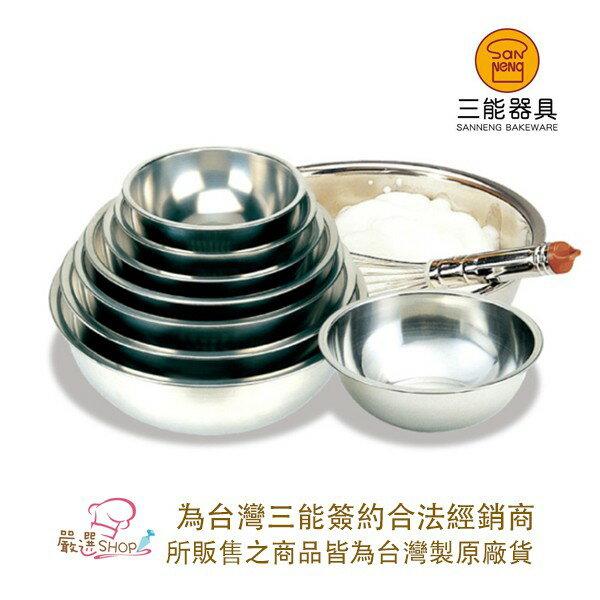 嚴選SHOP烘焙用品專家 【嚴選SHOP】【SN4958】三能 台灣製 304不銹鋼打蛋盆 SN4956 SN4952 SN4953 SN4954