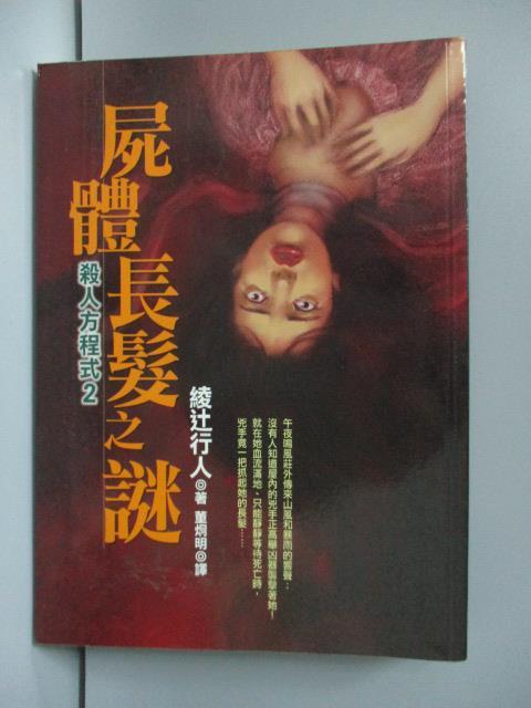 【書寶二手書T1/一般小說_LGO】屍體長髮之謎_綾 行人
