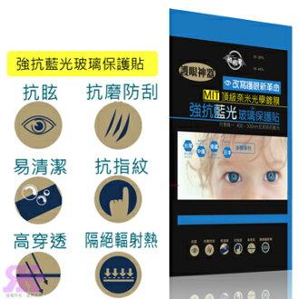 MIT台灣製造 ASUS ZenFone 3 UITA ZU680 強抗藍光玻璃保護貼頂級奈米光學鍍
