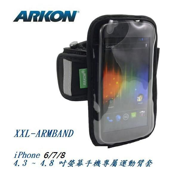 (福利品) iPhone 6/7/8 及 4.3~4.8 吋手機專屬運動臂套 【ARKON XXL ARMBAND】