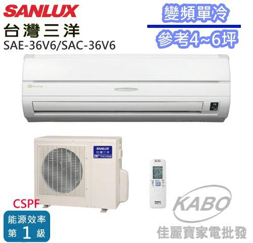 <br/><br/>  【佳麗寶】-含標準安裝(台灣三洋SANLUX)變頻單冷分離式一對一冷氣(約適用4~6坪)SAE-36V6/SAC-36V6<br/><br/>
