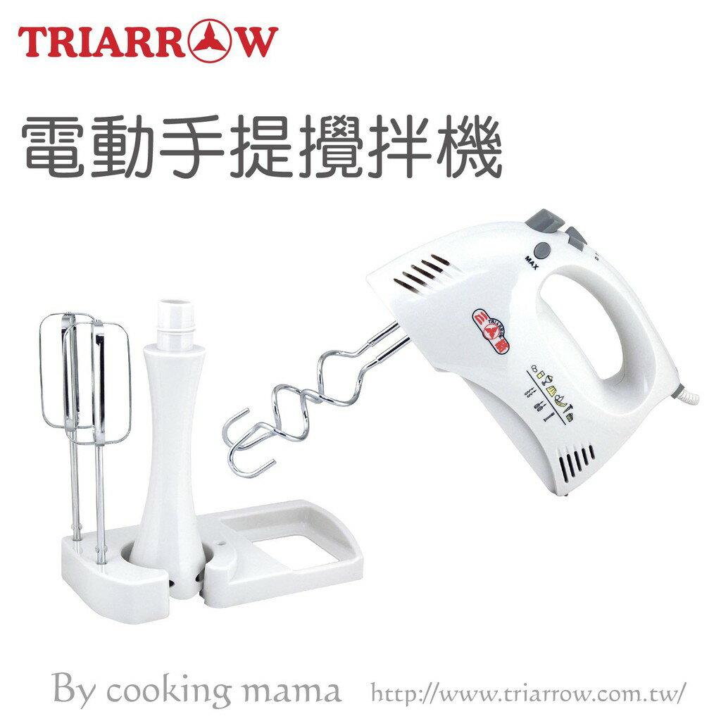 三箭牌電動打蛋器(附攪拌頭)HM-250A 附攪拌頭及座 手提式 攪拌器 電動攪拌機 打蛋器 烘培 (伊凡卡百貨)
