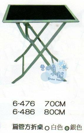 ╭☆雪之屋小舖☆╯6-486P25 扁管方折桌/休閒桌/戶外桌/餐桌(銀色)**80公分