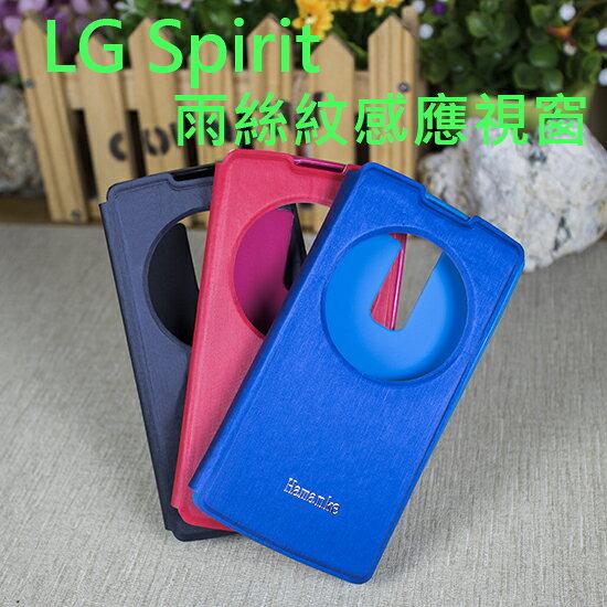 【雨絲紋】LG Spirit H440Y 感應視窗皮套/書本式翻頁/側掀/保護套/支架斜立展示/軟套