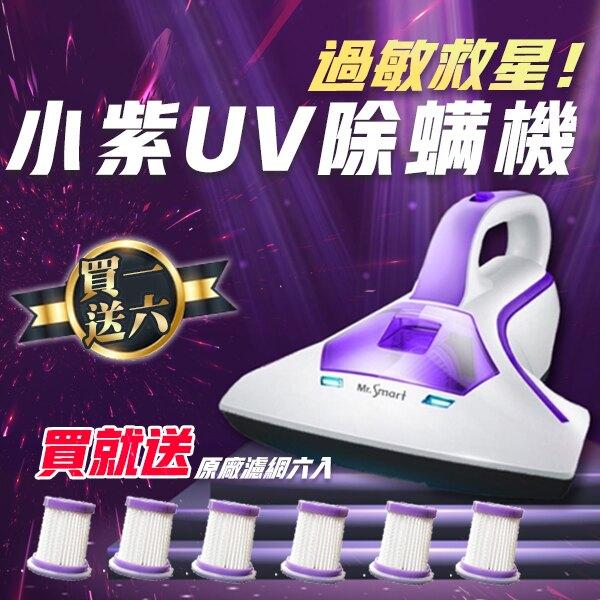 小紫UV除螨機 Mr.Smart 聰明先生 小紫除塵蟎吸塵器 原廠保固14個月 除塵螨 過敏救星 BSMI認證 振興 買一送六共七顆濾網