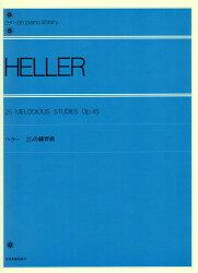 【獨奏鋼琴樂譜】海勒25首練習曲Op.45 HELLER 25 Melodious studies Op.45