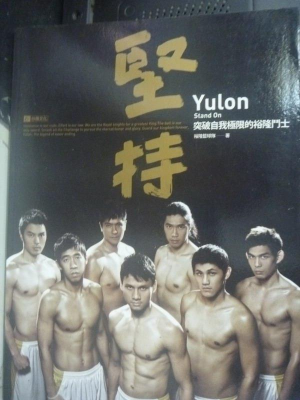 【書寶二手書T7/體育_YGC】堅持-突破自我極限的裕隆鬥士_裕隆籃球隊