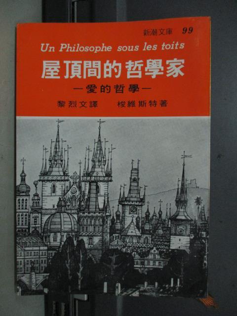 【書寶二手書T1/翻譯小說_NDB】屋頂間的哲學家_梭維斯特