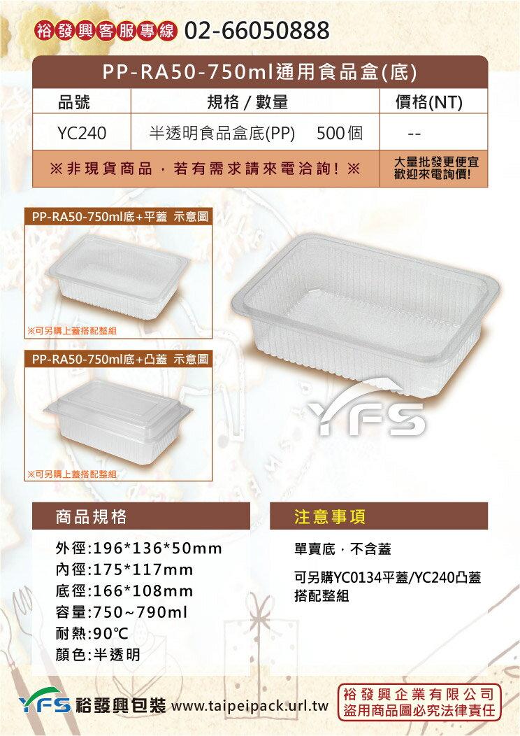 PP-RA50無格通用食品盒(底)(750ml) (餅乾/麻糬/乳酪球/一口酥/糖果)【裕發興包裝】YC240