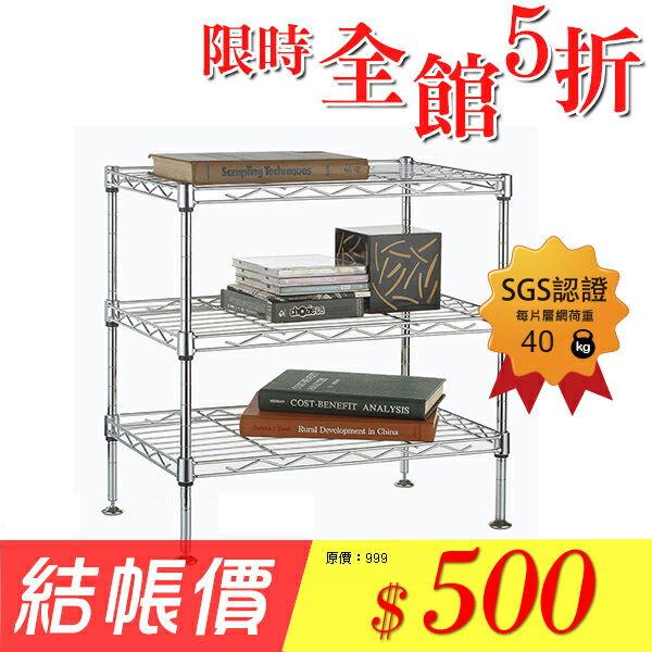 【悠室屋】波浪電鍍三層架 44x29x45cm 多種收納功用 置物架 儲存架 傢俱