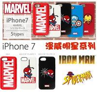 美國隊長周邊商品推薦PGA iJacket iPhone 7 4.7吋 漫威英雄 軟質保護套 Marvel 蜘蛛人 鋼鐵人 美國隊長
