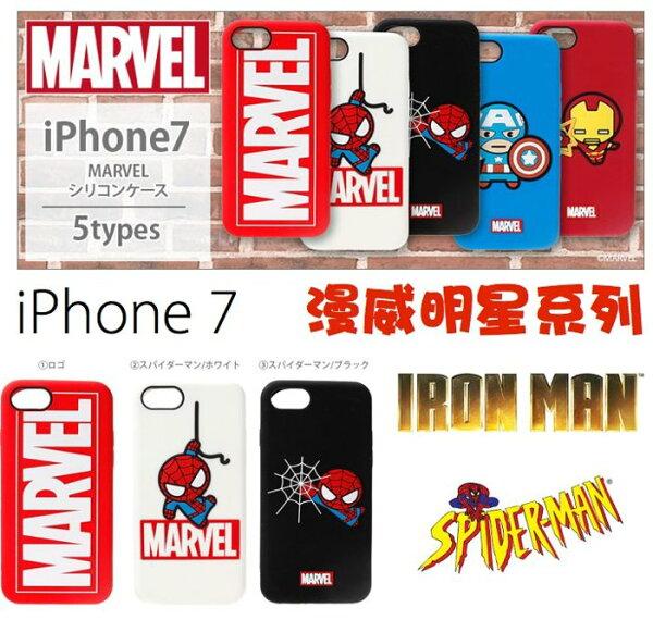 PGAiJacketiPhone874.7吋漫威英雄軟質保護套Marvel蜘蛛人鋼鐵人美國隊長