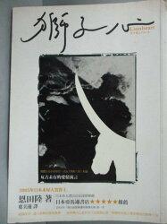 【書寶二手書T2/翻譯小說_IMG】LionHeart 獅子心_婁美蓮, 恩田陸