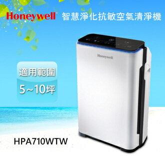 【送2片活性碳濾網) 】Honeywell智慧淨化抗敏空氣清淨機 HPA-710WTW