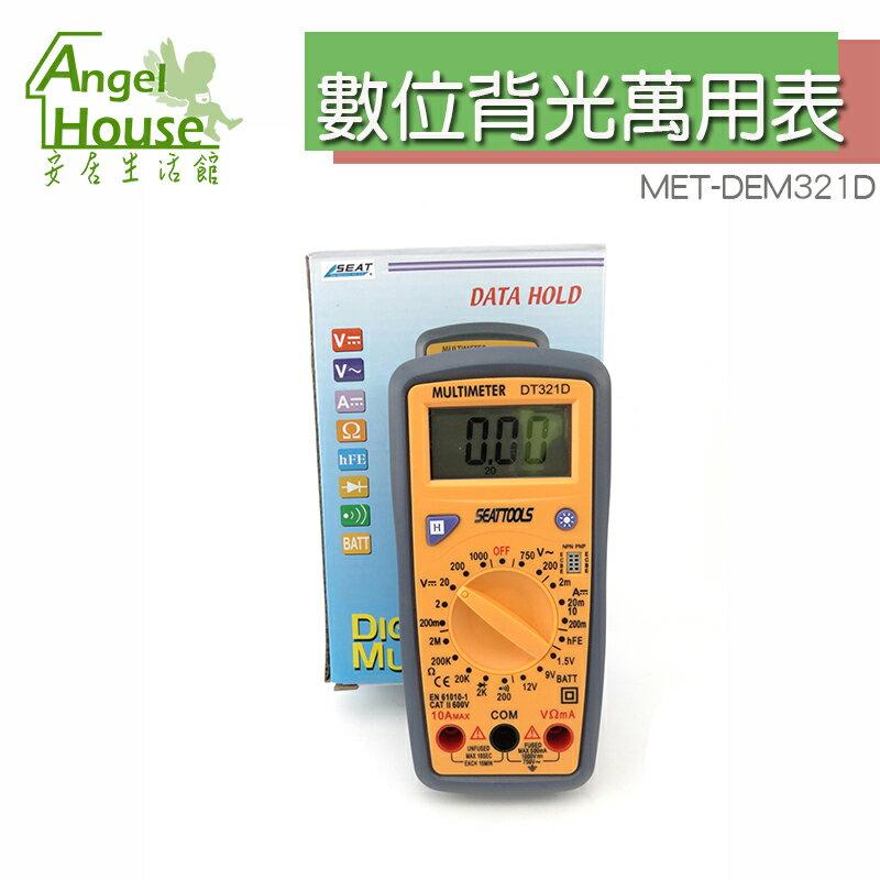 安居 館 數據保持 電表 萬用錶 電池測量 MET-DEM321D