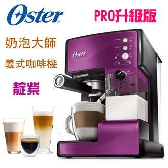 【預購中】美國 OSTER奶泡大師義式咖啡機 BVSTEM6602 (PRO升級版) 靛紫
