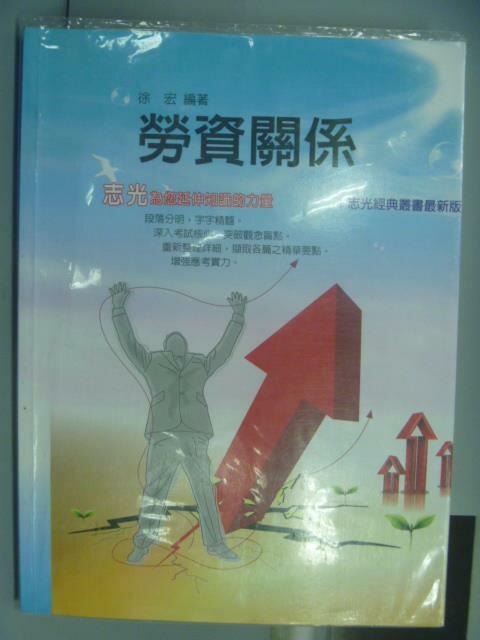 【書寶二手書T1/進修考試_QBE】勞資關係_徐宏_民103