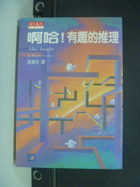 【書寶二手書T1/一般小說_NMI】啊哈!有趣的推理_薛美珍