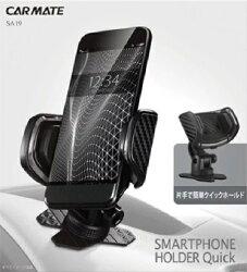 【車寶貝推薦】CARMATE 置式快取手機架-黑 SA19