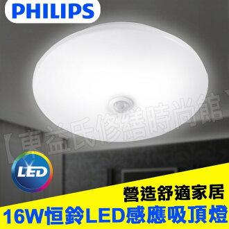 飛利浦 PHILIPS LED 16W 恆鈴 62234感應吸頂燈 餐廳 廚房 【東益氏】售億光 東亞 層板燈