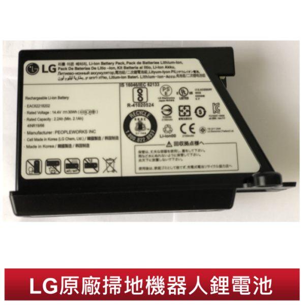 【LG樂金 原廠公司貨】掃地機器人鋰電池 型號:EAC62218202