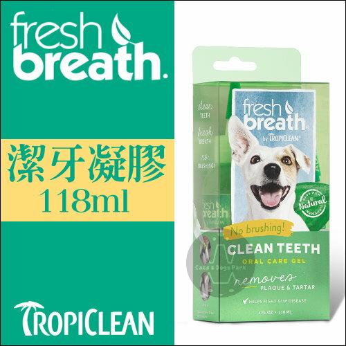 +貓狗樂園+ Fresh breath 鮮呼吸【潔牙凝膠。118ml】530元 - 限時優惠好康折扣