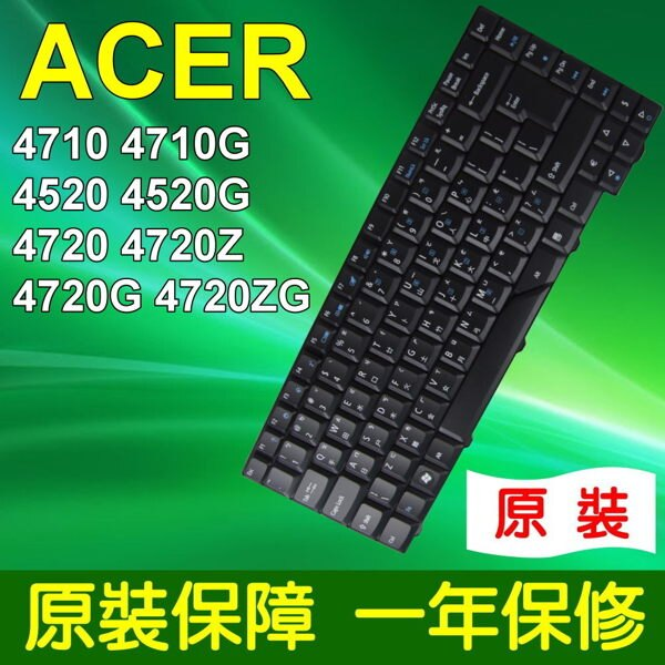 ACER 4710 鍵盤 4310 4320 4430 4520 4710 4715 4720 4730 4935 5620 5920 5930 6935