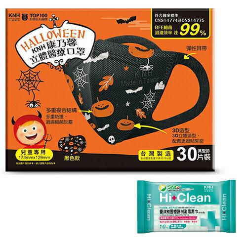 【萬聖限定】康乃馨3D兒童醫療口罩30片(黑)+消毒濕巾10【愛買】