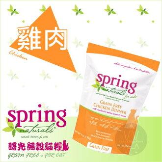 +貓狗樂園+ Spring Natural 曙光天然貓餐食。無穀雞肉。2磅 $730