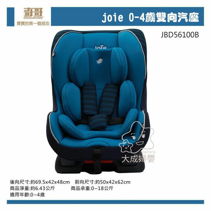 【大成婦嬰】奇哥 Joie 0-4歲 雙向汽座 (紅、藍、黃) 雙向 汽車安全座椅 汽座 1