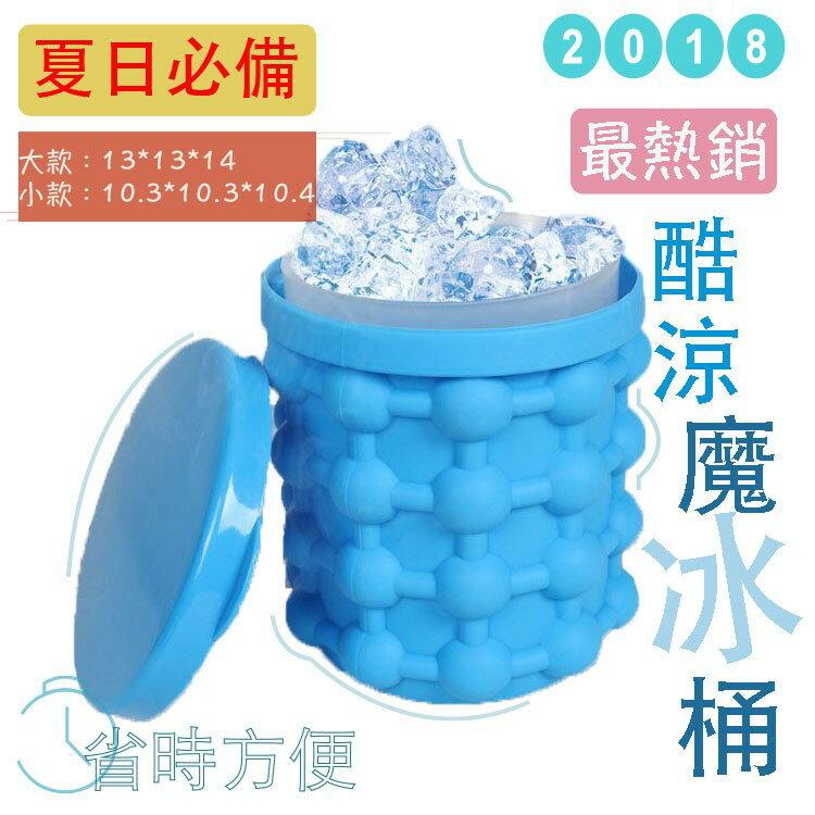 大小雙款 矽膠製塊冰桶 120個冰塊 ice cube maker 製冰桶 ice genie 夏天 啤酒 聚會 露營