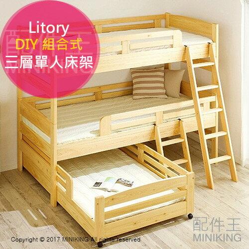 免運 日本代購 Litory 天然 檜木 單人床架 木床 DIY 組合式 自由重組 上下舖 三層