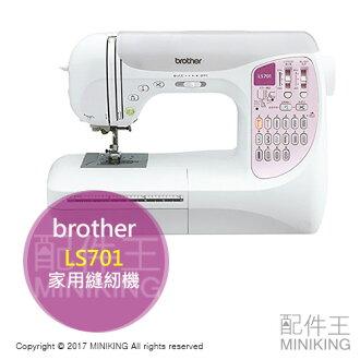 【配件王】日本代購 brother 兄弟牌 LS701 裁縫車 縫紉機 家用 桌上型 按鍵式 自動剪線 操作簡單